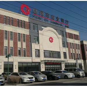 華北盤錦市(shi)商業銀行