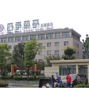襄陽四季(ji)蘭亭花園酒店(dian)