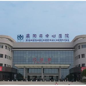 襄陽市(shi)中心醫院